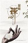 Ke Zhang - Hui Yan Chan Xin