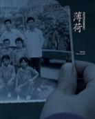 Qiulin Chen, Christian Ganzenberg, Sunn Sun, Sunny Sun, Zeng Ziluo - Peppermint