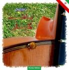 Lobito, Lobito - Lobito's Gitarrenglück - Persian Edition
