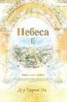 Lee Jaerock - Небеса II: Heaven II (Macedonian Edition)