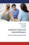 Sattar Alshryda, Ruth Farrell, Ellie Walker - The Parents' Guide to Children's Orthopaedics (Greek)