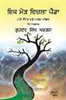 Gurdev S. Ghangas - Journey Through a Turning Point: Punjabi Edition