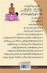 Jain Munishree Tarunsagar Ji - Kadve Pravachan