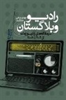 Mehdi Jami - Radio Weblogistan Vol.1