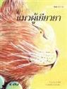 Tuula Pere, Klaudia Bezak - แมวผู้เยียวยา: Thai Edition of The Healer Cat