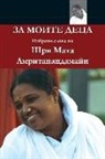 Sri Mata Amritanandamayi Devi - For My Children: (Bulgarian Edition) = For Moite Detsa
