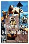 Elena Pankey - Памятники Кошкам Мир&#1072