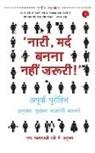 Apurva Purohit - Naari, Mard Banna Nahi Zaruri!' (Hindi)