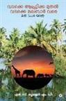 N. C. Shyamalan M. D. - Vadakke Africa Muthal Vadakke Malabar Vare: Oru Vamsha Yatra
