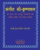 Ratnakar Narale, Sunita Narale - Sangit-Shri-Krishnayan, Hindi Edition संगीत श्री-कृष्णा&#235