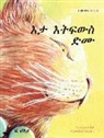 Tuula Pere, Klaudia Bezak - እታ እትፍውስ ድሙ: Tigrinya Edition of The Healer Cat