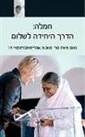 Amma, Sri Mata Amritanandamayi Devi - Compassion, The Only Way To Peace