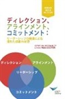 Lynn Fick-Cooper, Cynthia McCauley - Direction, Alignment, Commitment, First Edition: Achieving Better Results Through Leadership (Japanese)