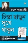 Dale Carnegie - Chinta Chhodo Sukh Se Jiyo (Bangla Translation of How to Stop Worrying & Start Living) in Bengali by Dale Carnegie