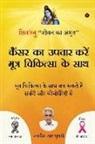 Jagdish R. Bhurani - Cancer ka upchar kare mootra chikitsa ke saath: SHIVAMBU Jeevan Ka Amrit