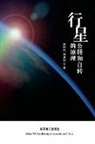 Dongfeng Liu, Yingtao Liu - The principle of planetary revolution and rotation