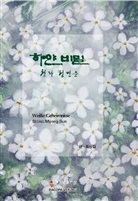 Myong Sun Seong - Weisse Geheimnisse. Koreanische Lyrik.