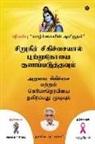Jagdish R. Bhurani - Siruneer Sigichaiyal Puttrunooi Gunapaduthavum: Aruvai Sigichai Mattrum Chemotherapyai Thavirpathu Mudiyum