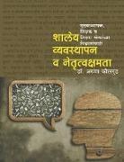 Aruna Kaulgud - Shaleya Vyvasthapan va Netrutva Kshamata