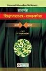 Benzir Tamboli - Diamond Shikshanshastra Shabdkosh