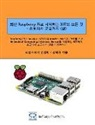 Dueggyu Kim - All of Iot Starting with Raspberry Pi - From Beginner to Experter - Volume 1: Mastering Iot at a Stretch from Raspberry Pi and Linux, Through Apache