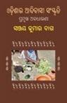 Sanjaya Kumar Bag - Odishara Adibasi Sanskruti