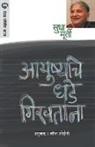 Sudha Murty - AYUSHYACHE DHADE GIRAVTANA