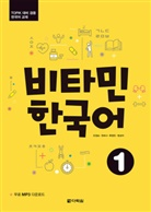 Vitamin Korean 1 (A1) - Kurs- und Übungsbuch, m. Audio-CD, MP3. Pt.1