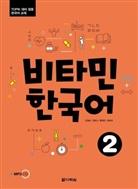 Vitamin Korean 2 (A2) - Kurs- und Übungsbuch, m. Audio-CD, MP3. Pt.2