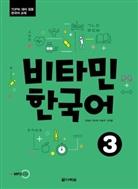 Vitamin Korean 3 (B1) - Kurs- und Übungsbuch, m. Audio-CD, MP3. Pt.3