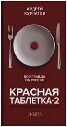 Andrej Kurpatov - Krasnaja tabletka-2. Vsja pravda ob uspehe