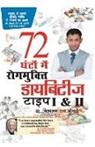 Biswaroop Roy Dr Chowdhury - डायबिटीज टाइप I & II 72 घंटों मे &#2