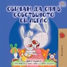 Shelley Admont, Kidkiddos Books - I Love to Sleep in My Own Bed (Bulgarian Edition)