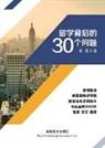 Yan Zeng - 30 Problems Faced by International Students