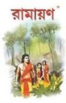 Priyadarshi Prakash - Ramayan In Bengali