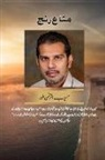 Haseeb Ur Toor, Haseeb Ur-Rehman Toor - متاع رن&#1580