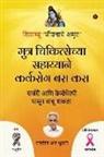 Jagdish R. Bhurani - Muthra Chikitsechya Sahayyane Karkrog Bara Kara: Surgery Aani Chemotheraphy Pasun Vaachu Shakta