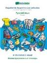Babadada GmbH - BABADADA, Español de Argentina con articulos - Russian (in cyrillic script), el diccionario visual - visual dictionary (in cyrillic script)