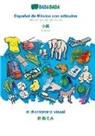 Babadada Gmbh - BABADADA, Español de México con articulos - Chinese (in chinese script), el diccionario visual - visual dictionary (in chinese script)