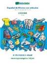 Babadada Gmbh - BABADADA, Español de México con articulos - Greek (in greek script), el diccionario visual - visual dictionary (in greek script)