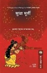 Sudha Murty - KALPAVRUKSHACHI KANYA