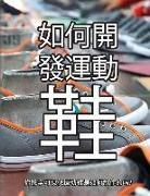 Wade Motawi, Andrea Motawi - 鞋子是怎样制成的: 你想学习现代运动鞋是&#22