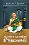 Nallan C. Mohan - Kamalamba Navavarna Keerthanaigal: Sri Muthuswami Deekshitarin Padaipugalil Oru Pokkisham