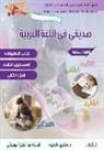 Asma Aljoroshi, Fakhri Tummalih - تعلم اللغة العربية للمب&#1578