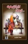 Dr a. Thamizhselvan - Vidiyalai thedum Payanam: கவித&#3016