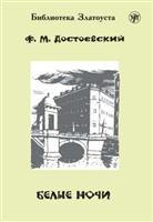 Fyodor Dostoevsky, Fjodor M. Dostojewskij - , (Belyje notschi), Weiße Nächte (A2-B1)