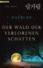 Danbi Eo - Der Wald der verlorenen Schatten