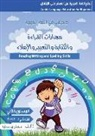 Khould Khasawnih, Fakhri Tummalih - (مهارات القراءة والكتاب&#1577