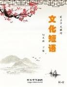 Bitao Li - Chinese Idiom and Colloquialism, Grade K, Book 2