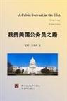 Cheng Zhang, Joshua Zhang - A Public Servant in the USA